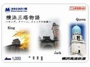 3000枚限定で発売される記念パスネット