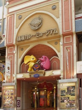 「横濱カレーミュージアム」が来年3月で閉館(写真=カレーミュージアム外観)