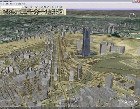 Google Earthで現在の横浜の衛星写真と重ね合わせて表示できる