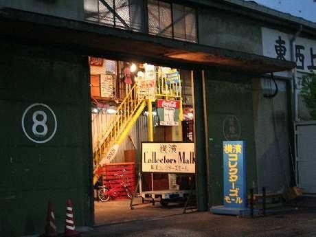 シルクセンターへの移転が決まった「横濱コレクターズモール」