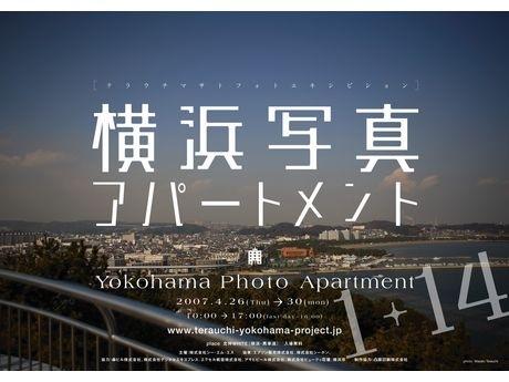テラウチマサトさんと14人の写真家が北仲WHITEで「横浜」を表現する