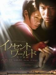 みなとみらいで北京をテーマに「横浜中国映画祭」
