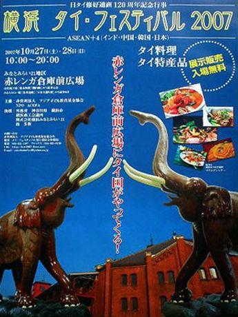 赤レンガ倉庫で「横浜・タイフェス」-タイ料理屋台38店参加