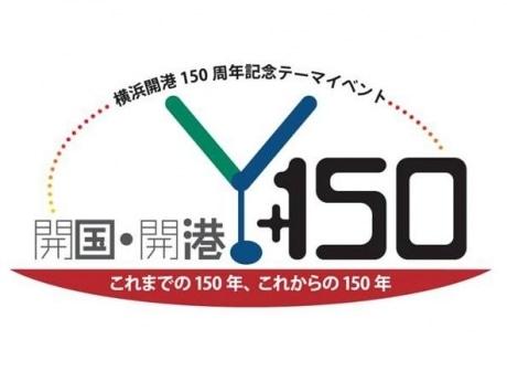 横浜開港150周年記念テーマイベントロゴマーク