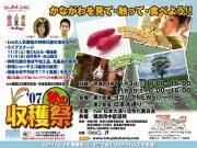 tvk、横浜で「地産地消」イベント-県内の食材・加工食品を販売