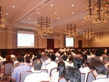 昨年8月に兵庫県で開催された「第1回地域SNS全国フォーラム」の様子