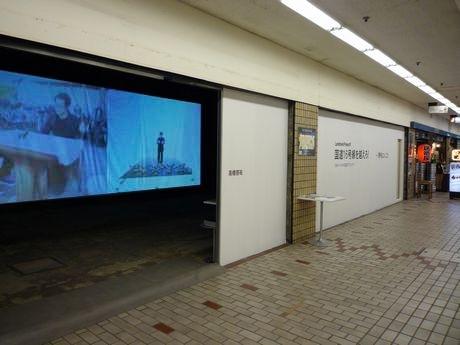 「桜木町ぴおシティ」地下2階で展開されている作品