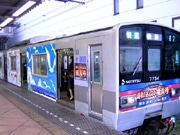 相鉄、開港記念特別ラッピング車両「走れ!みんなの横浜号」