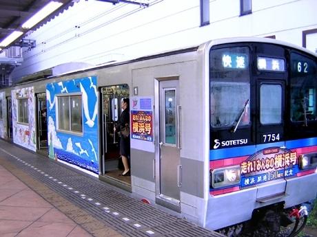 横浜開港150周年記念特別ラッピング車両「走れ!みんなの横浜号」