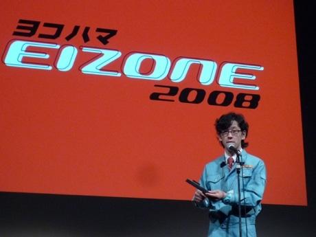 ヨコハマEIZONE2008のレセプションで挨拶する「明和電機」土佐信道さん