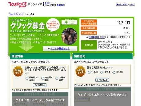 「Yahoo!ボランティア クリック募金」のトップページ
