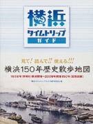 開港150周年の歴史地図本「横浜タイムトリップ・ガイド」が発売に