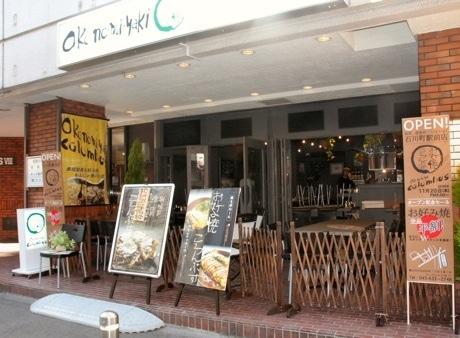 石川町にお好み焼き「ころんぶす」の3号店