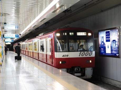 京急電鉄の1000系車両