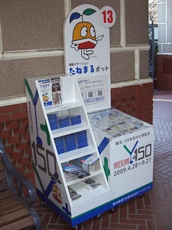 横浜開港資料館のマップ配布スポット「たねまるポット」