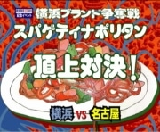 地域SNS発のバトル企画「スパゲティナポリタン頂上対決!」