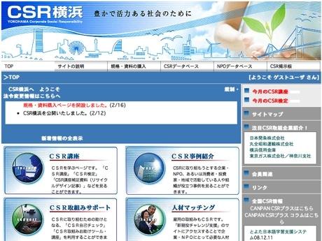 企業の地域貢献を促進する総合ポータルサイト「CSR横浜」トップページ