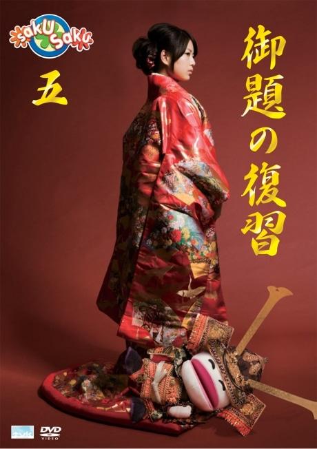 「saku saku Ver.5.0/御題の復習」DVD ©tvk・mucom 2009