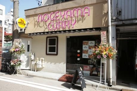 野毛エリアに新規オープンした「野毛山カレー食堂」