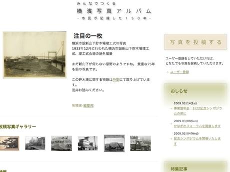 3月2日にオープンしたウェブサイト「みんなでつくる横濱写真アルバム」