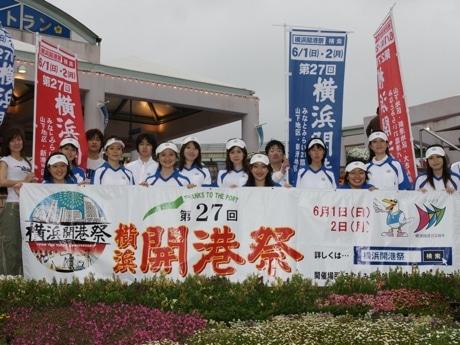 第27回横浜開港祭の「親善大使」