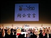 横浜開港150周年記念「開国博Y150」で開会式-28日から公開