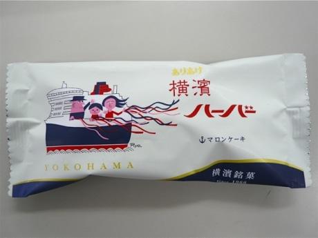 横浜銘菓ありあけの「ハーバー」