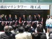 横浜マリンタワーのお披露目会ー23日にリニューアルオープン