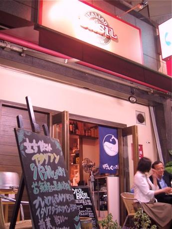 店頭に鯨のロゴ入りの「のれん」を掲げるイタリアンバール「BASIL」