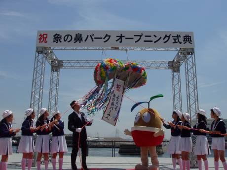 オープン式典でくす玉を割る横浜市の中田宏市長ら