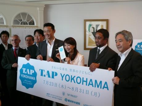 「TAP YOKOHAMA」記者発表の様子