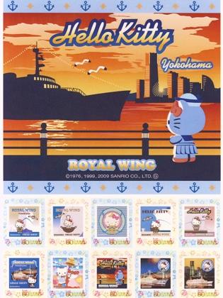 ロイヤルウィング限定 Newデザイン ハローキティ 80円切手 10枚セット