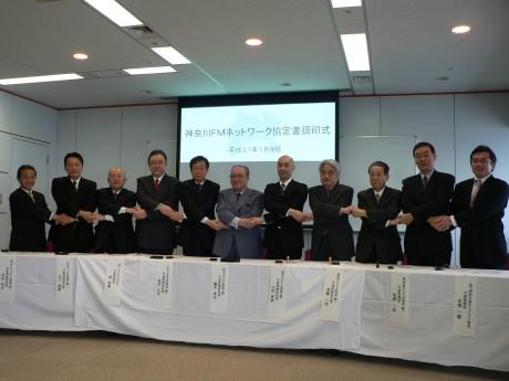 1月8日に行われた「神奈川FMネットワーク協定書調印式」の様子