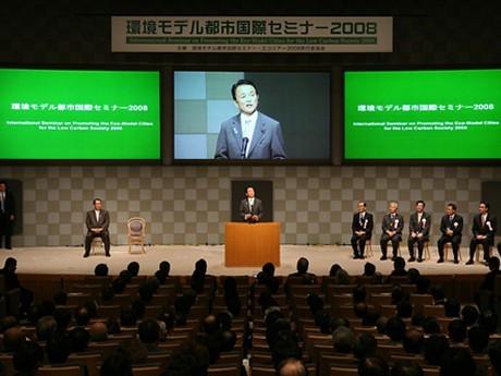 昨年行われた同会議(環境モデル都市国際セミナー2008)の様子