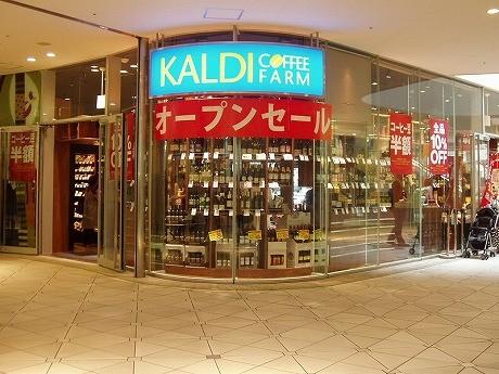 10月9日にオープンした「カルディコーヒーファーム 横浜ベイクォーター店」