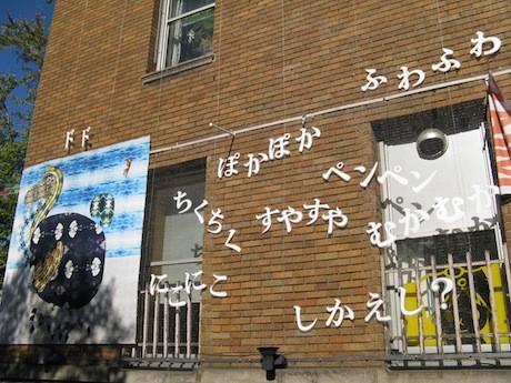 今井紀彰さんの作品「モーリシャスのドドと虐待に関連したコトバ」(ZAIM壁面)