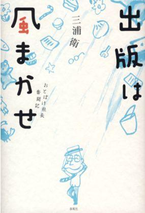 出版は風まかせ―おとぼけ社長奮闘記(春風社)