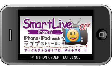 iPhone標準のブラウザで視聴することが可能