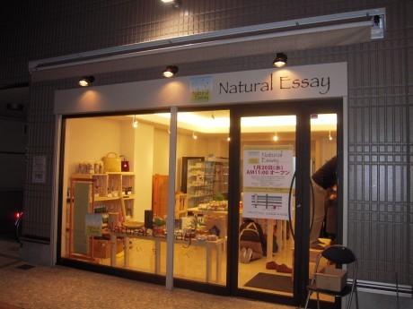 1月20日に元町にオープンした「Natural Essay」