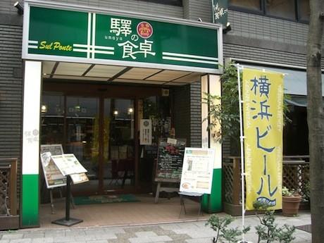 昼食をとる「横浜ビール『驛(うまや)の食卓』」