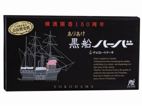 第50回 日本観光協会会長賞を受賞した「黒船ハーバー」