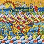 「Bon Dance 横浜市歌 よこはまアラメヤ音頭」が完成-27日に発表会
