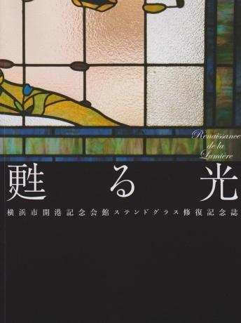 横浜市開港記念会館のステンドグラス修復記念誌「甦る光」