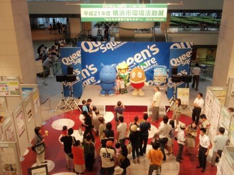 昨年6月に行われた「環境活動展」の様子