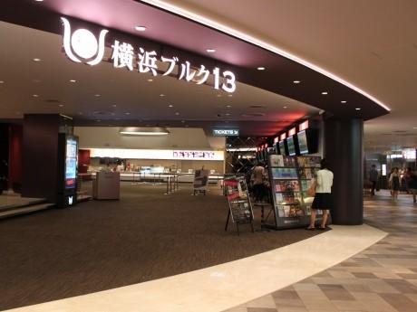 大型シネコン「横浜ブルク13」
