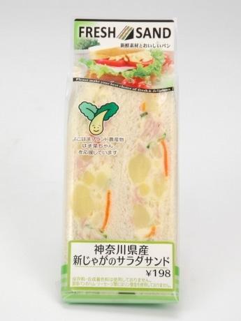 横浜産のじゃがいもを使った「ポテトサラダサンド」
