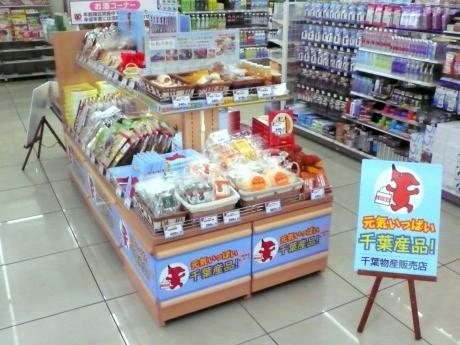千葉県の物産を販売するアンテナショップ