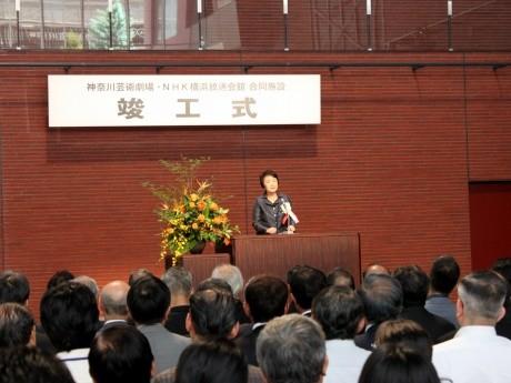竣工式で挨拶をする林文子横浜市長