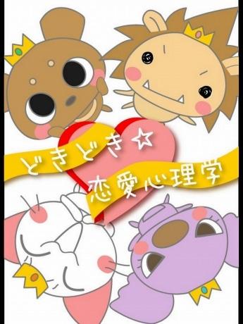 「どきどき★恋愛心理学」TOP画面