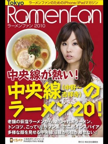 「RAMEN FAN」表紙